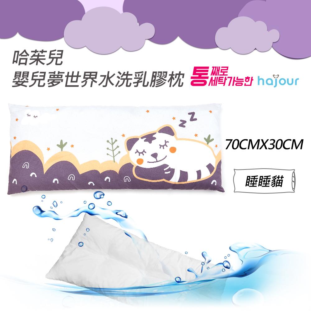 【hajour】嬰兒夢世界水洗乳膠枕-睡睡貓(L號 嬰兒枕 兒童枕 送禮)