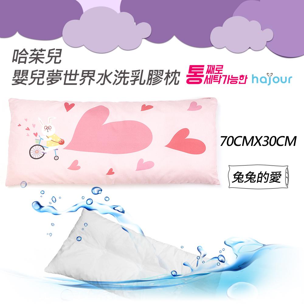 【hajour】嬰兒夢世界水洗乳膠枕-兔兔的愛(L號 嬰兒枕 兒童枕 送禮)