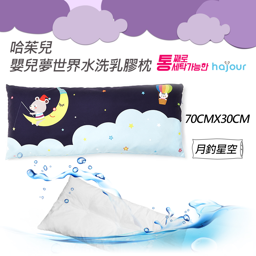 【hajour】嬰兒夢世界水洗乳膠枕-月釣星空(L號 嬰兒枕 兒童枕 送禮)