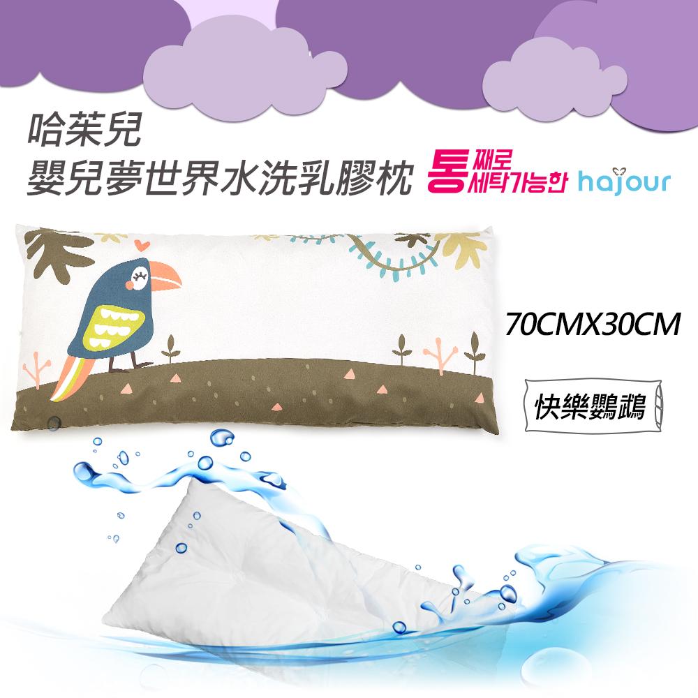 【hajour】嬰兒夢世界水洗乳膠枕-快樂鸚鵡(L號 嬰兒枕 兒童枕 送禮)
