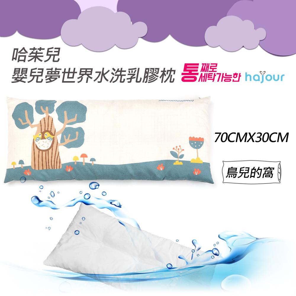 【hajour】嬰兒夢世界水洗乳膠枕-鳥兒的窩(L號 嬰兒枕 兒童枕 送禮)