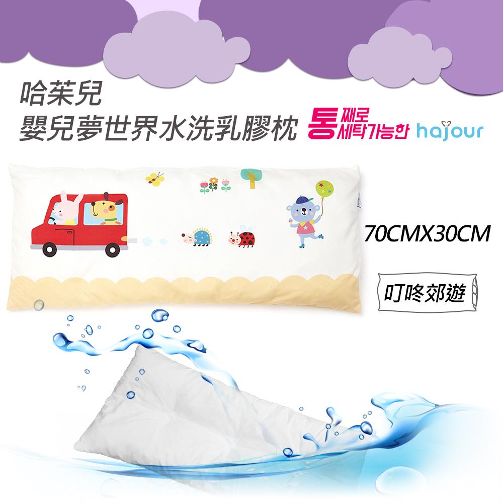【hajour】嬰兒夢世界水洗乳膠枕-叮咚郊遊(L號 嬰兒枕 兒童枕 送禮)