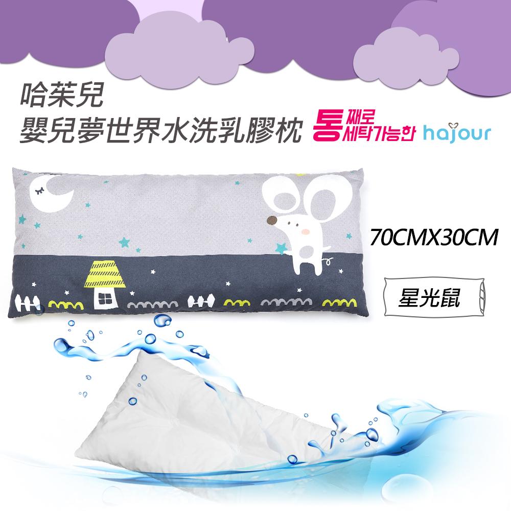 【hajour】嬰兒夢世界水洗乳膠枕-星光鼠(L號 嬰兒枕 兒童枕 送禮)